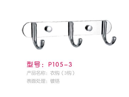 P105-3挂件