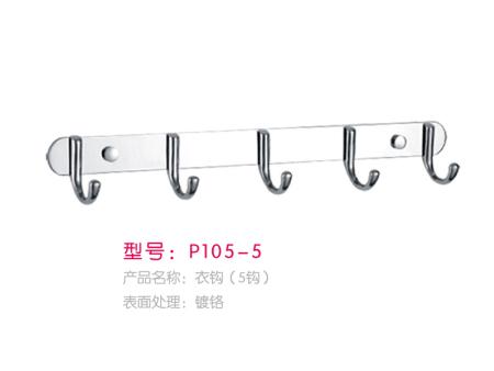 P105-5挂件