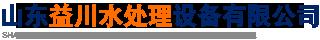 山东益川水处理设备有限公司