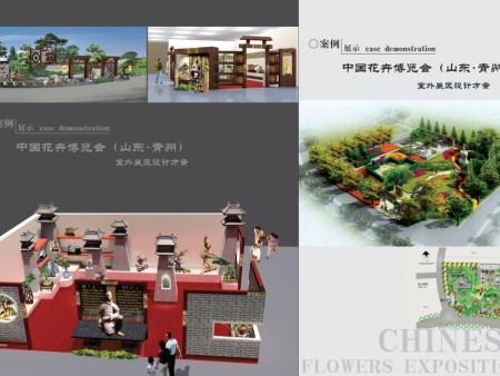 中国花卉博览会