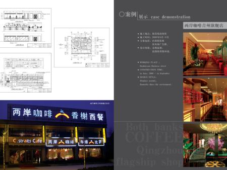 两岸咖啡青州旗舰店