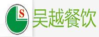 吴江市吴越餐饮管理服务有限公司