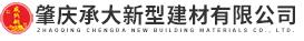 肇慶市承大新型建材有限公司