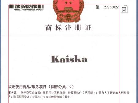 kaiska- 苏州触摸屏平博体育行业又一个新品牌诞生!