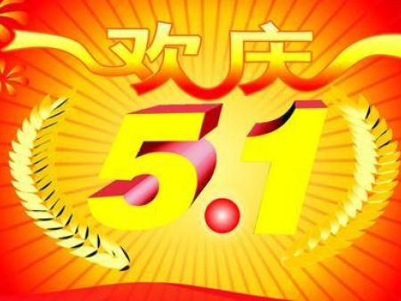 沂南县德德香食品有限公司祝大家五一快乐