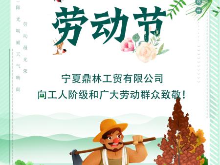 亚博体育网页版yabo2018官网工贸有限公司祝全国的劳动者五一节日快乐