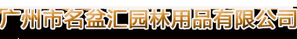 广州市名盆汇园林用品有限公司