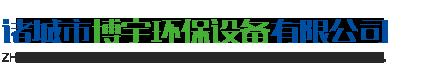 诸城市博宇环保设备有限公司