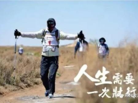 """第二届""""波涛杯""""重走玄奘之路城市徒步赛邓州站正式启动"""