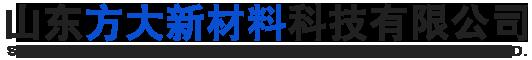 山东方大新材料科技有限公司