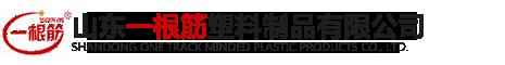 山東一根筋塑料制品有限公司