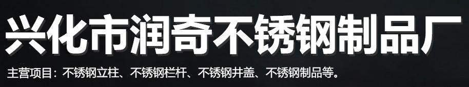 兴化市润奇不锈钢制品厂