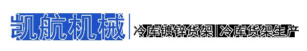 烟台凯航机械科技有限公司