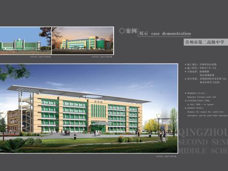 青州市第二高级中学