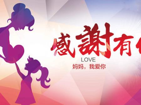 万博manbetx官网网页版恭祝所有母亲节日快乐