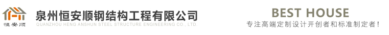 泉州恒安顺钢结构工程有限公司