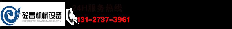 沧州砼昌机械设备有限公司