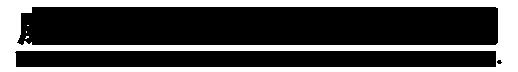 威海1024最新地址2018入口环保科技有限公司