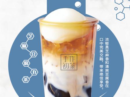 芝麻豆腐丸茶