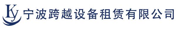 宁波跨越设备租赁有限公司