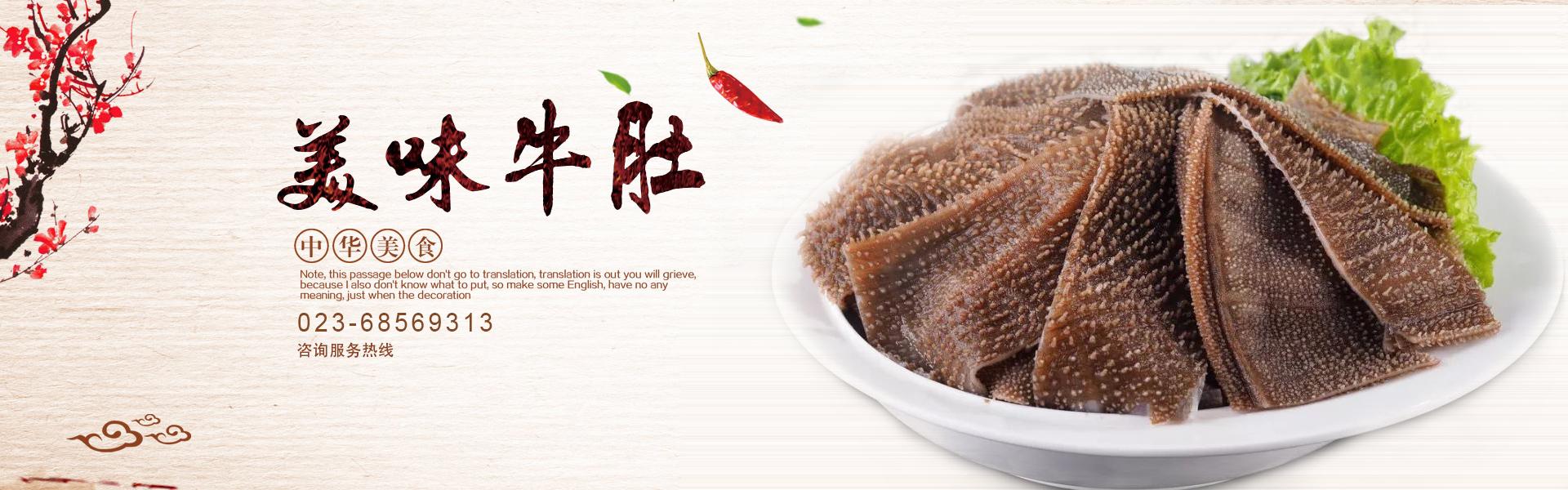 中华美食 美味牛肚