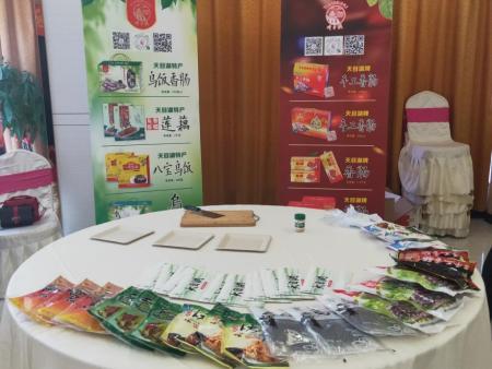 溧阳市天目湖肉类制品快乐赛车参加第六届春季食品交流会现场