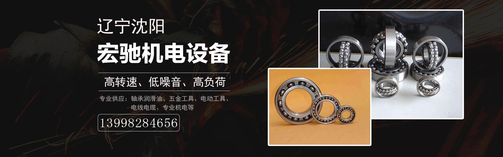 沈阳宏驰机电设备有限公司