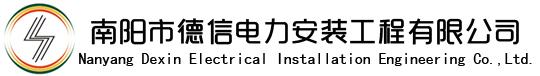 南陽德信電力安裝工程有限公司