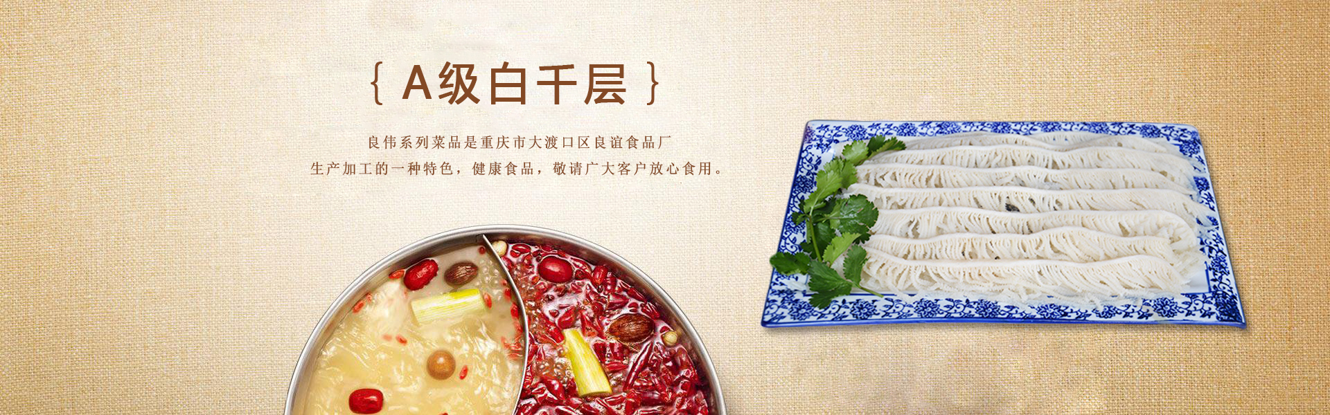 A级白千层  良伟系列菜品是重庆市大渡口区良谊食品厂生产加工的一种特色,健康食品,敬请广大客户放心食用。