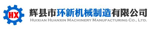 辉县市环新机械制造有限公司