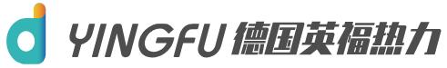 德国英福热力集团有限公司