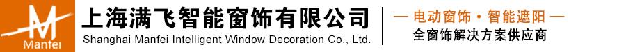 上海满飞智能窗饰有限公司