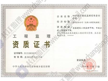 工程ballbet体育甲级资质证书