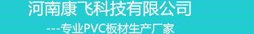 河南康飞科技有限公司