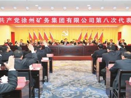 中共徐矿集团第八次代表大会胜利闭幕