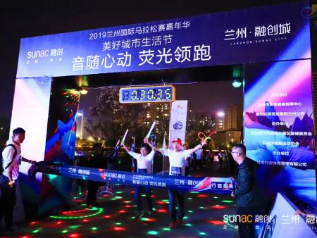 2019兰州国际马拉松赛嘉年华
