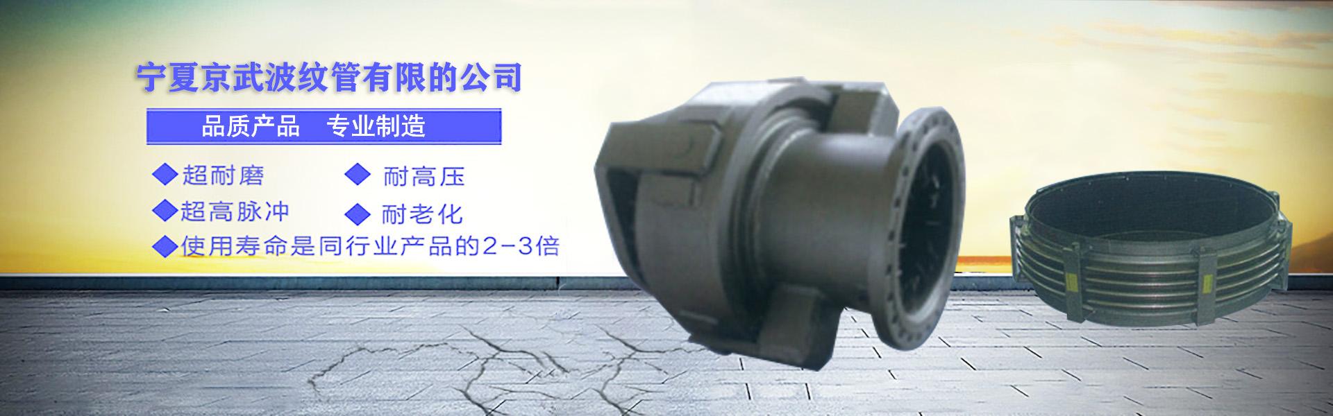 宁夏京武波纹管有限公司
