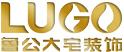 内蒙古鲁公大宅装饰工程有限公司