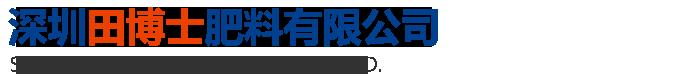 深圳田博士肥料有限公司