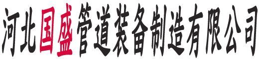 河北国盛管道装备制造有限公司888
