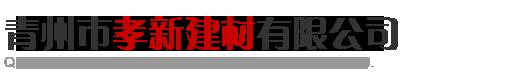 青州市孝新建材有限公司
