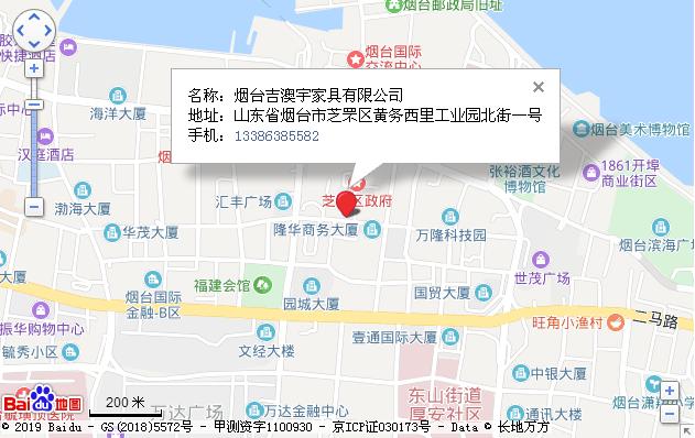 煙臺吉澳宇家具有限公司