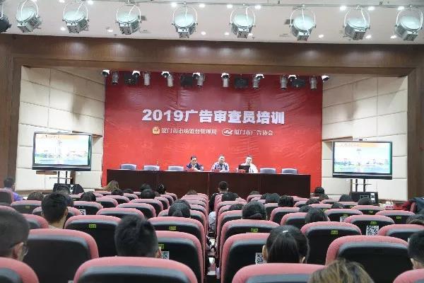 厦广协举办2019广告审查员培训班