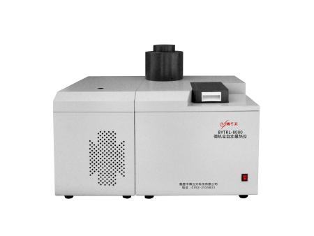 BYTRL-8000微機全自動量熱儀