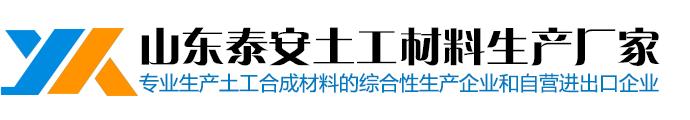 山东泰安土工材料生产厂家