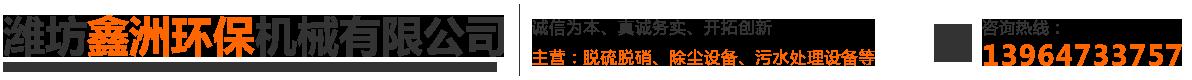 潍坊鑫洲环保机械有限公司