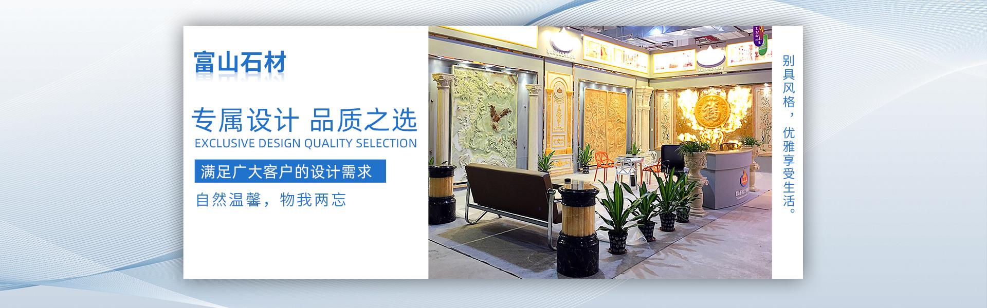 云浮市富山石材工艺有限公司专业生产:大理石水刀拼花,石材浮雕,石材背景墙,大理石电视背景墙,大理石板材