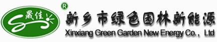 新乡市绿色园林新能源有限公司