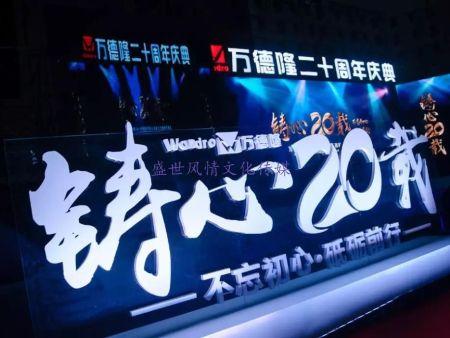 万德隆20周年庆典
