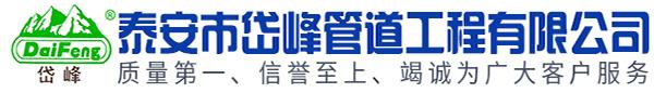 泰安市岱峰管道工程有限公司